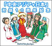 中央アジア+日本 対話10周年記念イラスト