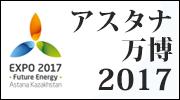 EXPO-2017 Astana