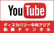 ディスカバリー中央アジアYoutube動画チャンネル